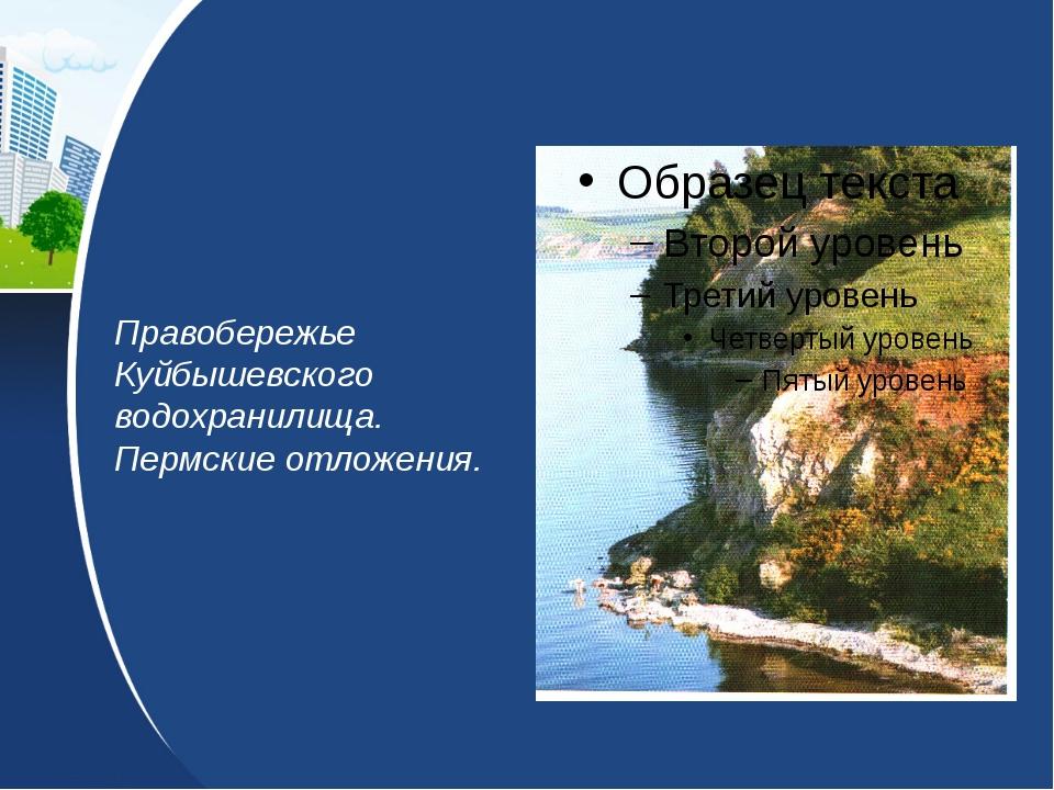 Правобережье Куйбышевского водохранилища. Пермские отложения.