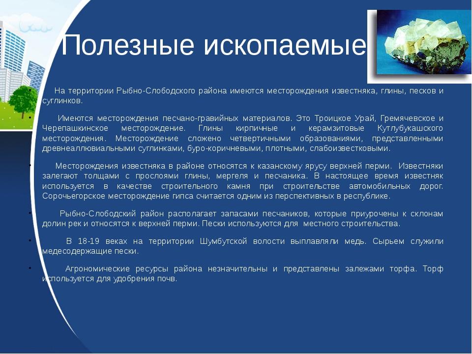 Полезные ископаемые На территории Рыбно-Слободского района имеются месторожде...