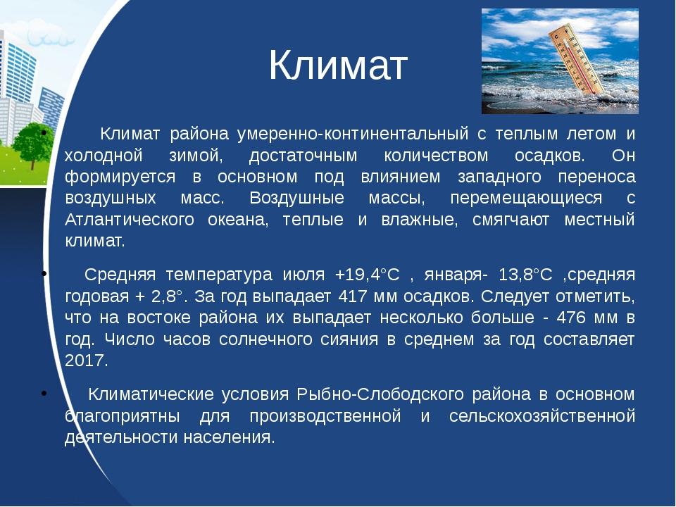 Климат Климат района умеренно-континентальный с теплым летом и холодной зимой...