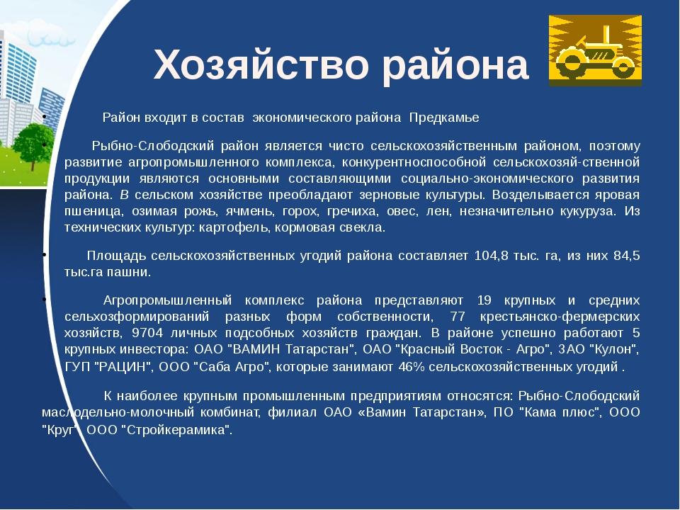 Хозяйство района Район входит в состав экономического района Предкамье Рыбно-...