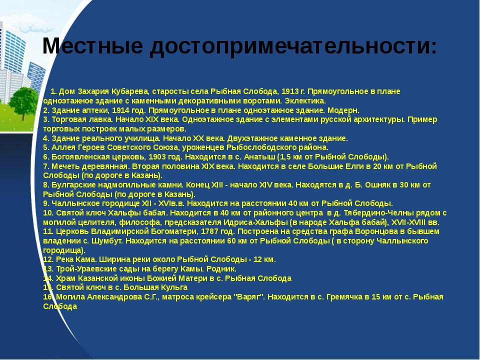 Местные достопримечательности:  1. Дом Захария Кубарева, старосты села Рыб...