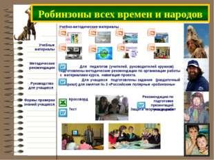 Робинзоны всех времен и народов Учебно-методические материалы Для педагогов (