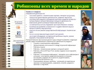 Робинзоны всех времен и народов Направления деятельности: поисковая (работа с
