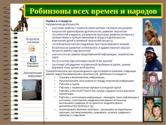 Робинзоны всех времен и народов Направления деятельности: поисковая (работа с...