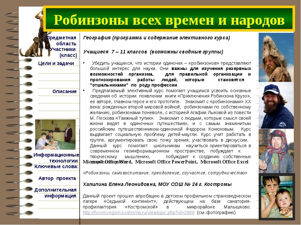 Робинзоны всех времен и народов География (программа и содержание элективного...