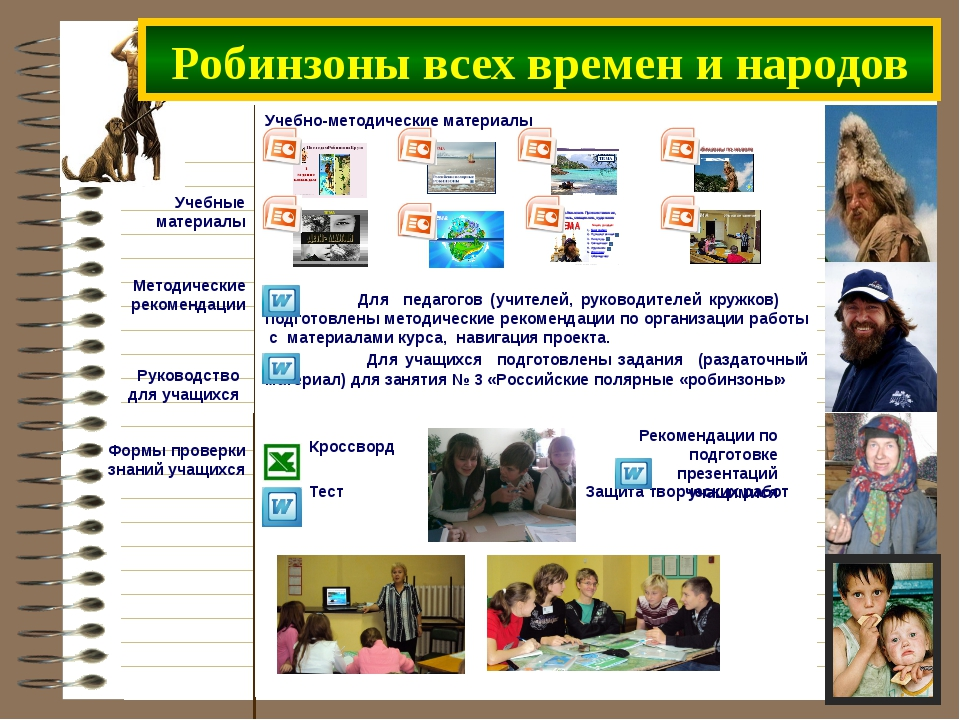 Робинзоны всех времен и народов Учебно-методические материалы Для педагогов (...
