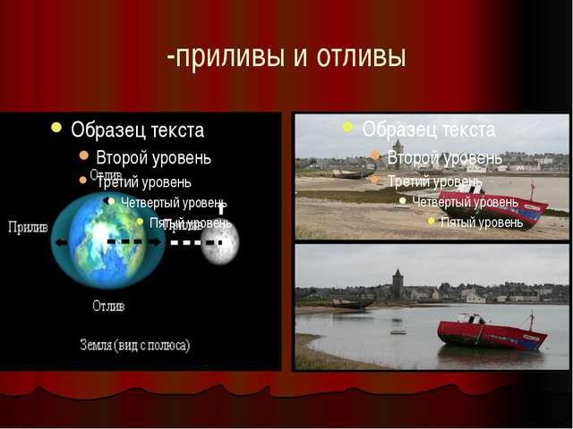 -приливы и отливы