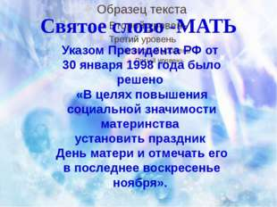 Святое слово -МАТЬ Указом Президента РФ от 30 января 1998 года было решено «