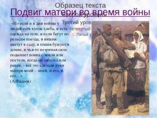 Подвиг матери во время войны «Но если и в дни войны у людей есть кусок хлеба