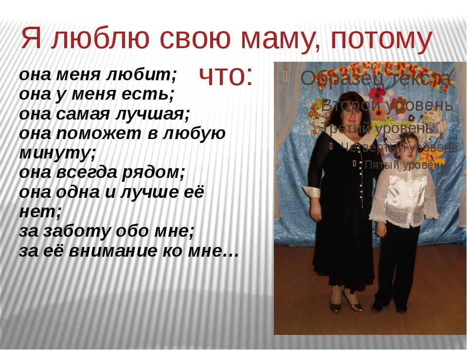 Я люблю свою маму, потому что: она меня любит; она у меня есть; она самая лу...