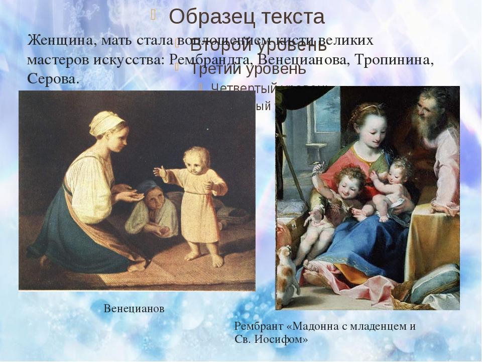 Женщина, мать стала воплощением кисти великих мастеров искусства: Рембрандта...