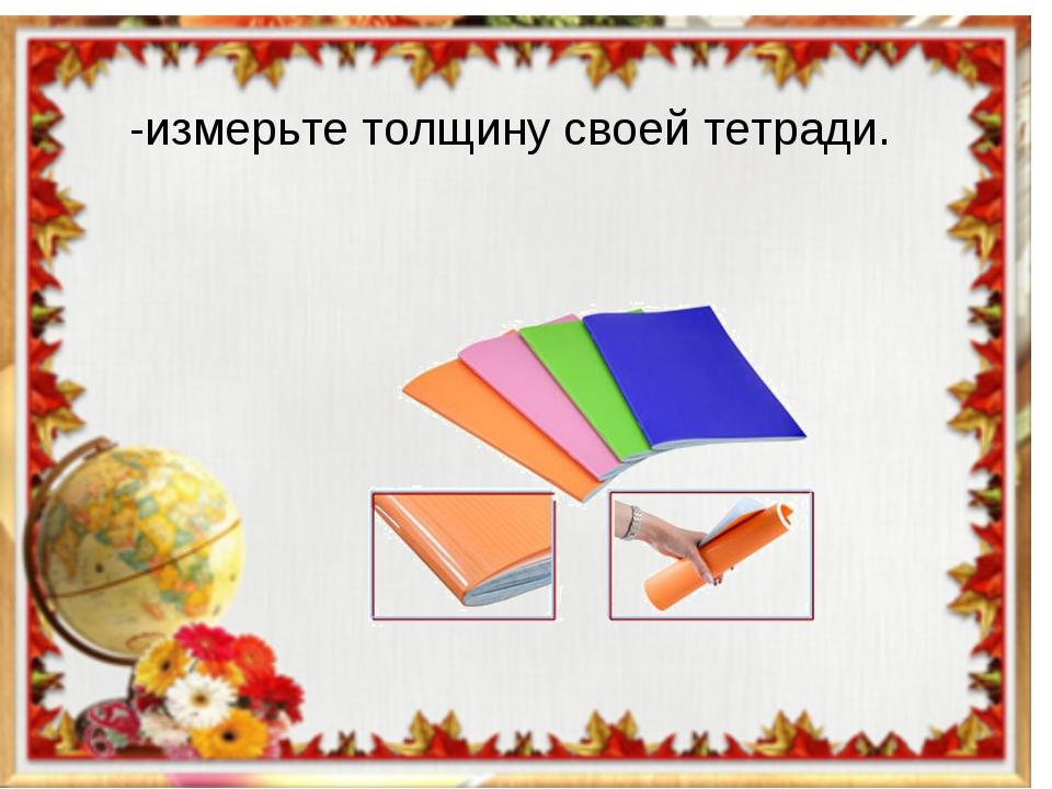 -измерьте толщину своей тетради.