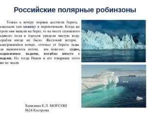 Российские полярные робинзоны Лето шло к концу, надеяться на скорое освобожде