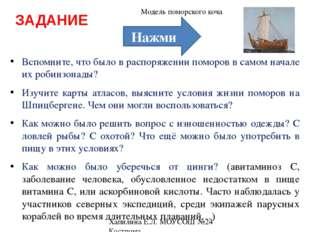 Российские полярные робинзоны Рыбу же робинзоны ловили, опуская в воду самоде