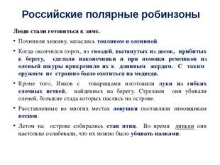 Российские полярные робинзоны Они постоянно ели сырое и мороженое мясо, разре