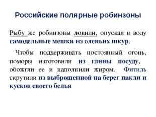 Российские полярные робинзоны Целых шесть лет и три месяца провели поморы на
