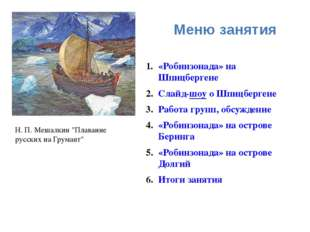 Российские полярные робинзоны В истории известна еще одна полярная робинзонад
