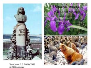 Российские полярные робинзоны Однако, лишенный самых необходимых вещей, Миньк