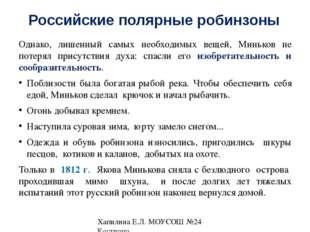 Российские полярные робинзоны Когда через 5 дней злоключений неуправляемую ло