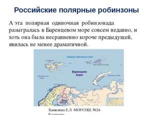 Российские полярные робинзоны Что же касается съестного, то Тайбарей обнаружи