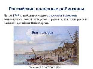 """Российские полярные робинзоны Кормчий вел судно """"на веру"""", только изредка све"""