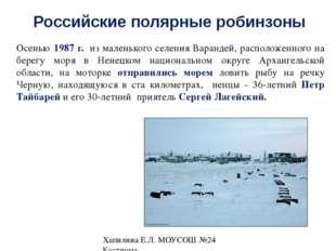 Российские полярные робинзоны Предстояла суровая борьба за выживание и, надо