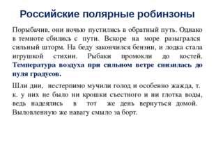 Российские полярные робинзоны Шло время, природа на острове напоминала о пред