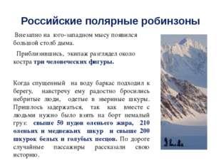 Российские полярные робинзоны В 1743 г. мезенский купец Еремей Окладников отп