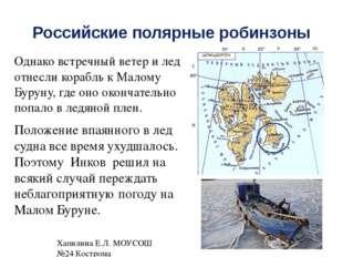 Российские полярные робинзоны Вспомнив, что где-то на берегу должна находитьс