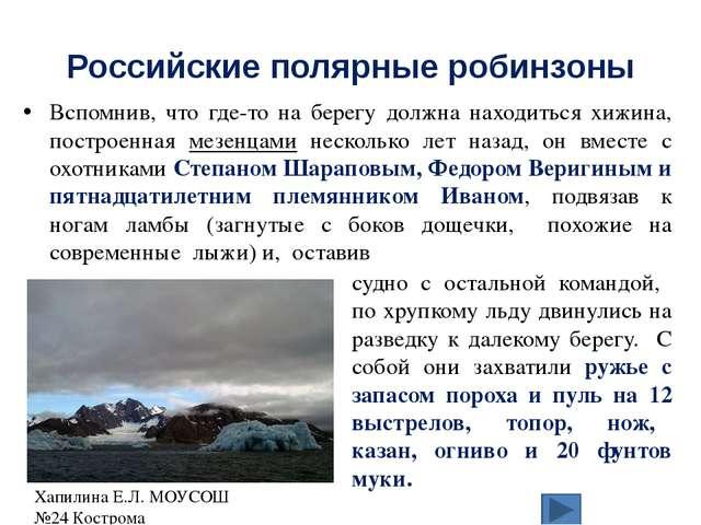 Российские полярные робинзоны Только к вечеру моряки достигли берега, разыска...