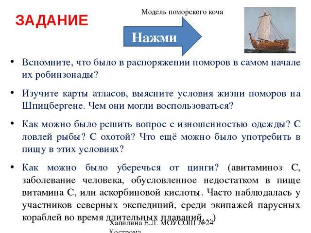 Российские полярные робинзоны Рыбу же робинзоны ловили, опуская в воду самоде...