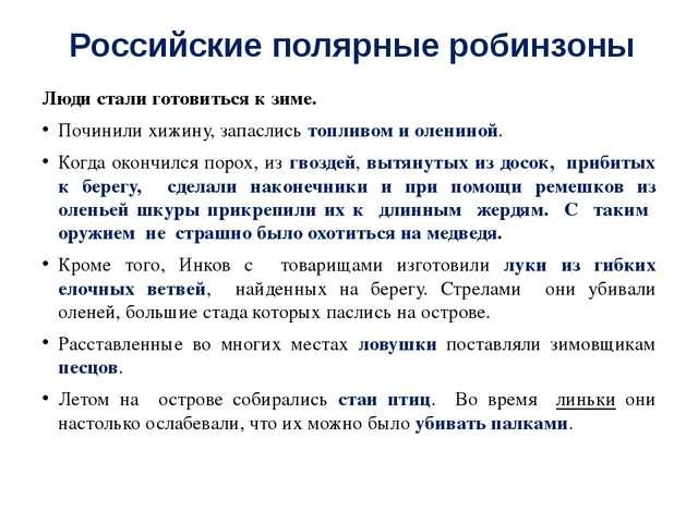 Российские полярные робинзоны Они постоянно ели сырое и мороженое мясо, разре...