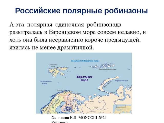 Российские полярные робинзоны Что же касается съестного, то Тайбарей обнаружи...
