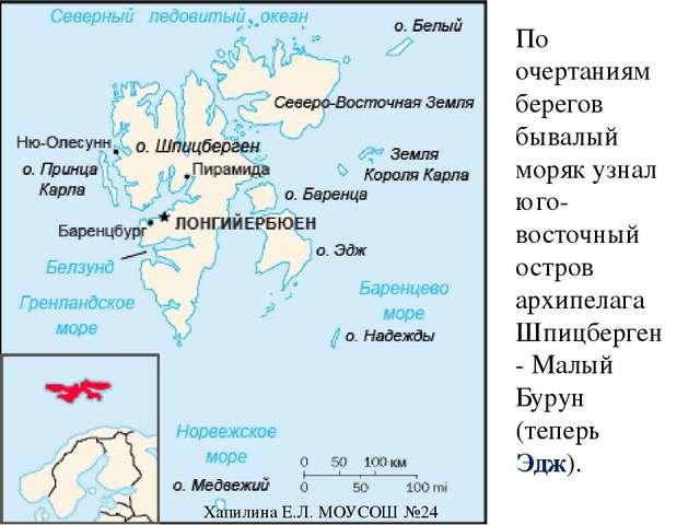 Российские полярные робинзоны Внезапно на юго-западном мысу появился большой...
