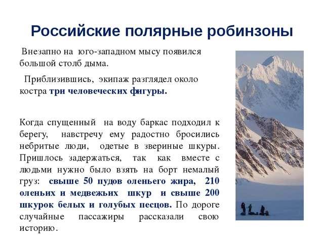 Российские полярные робинзоны В 1743 г. мезенский купец Еремей Окладников отп...