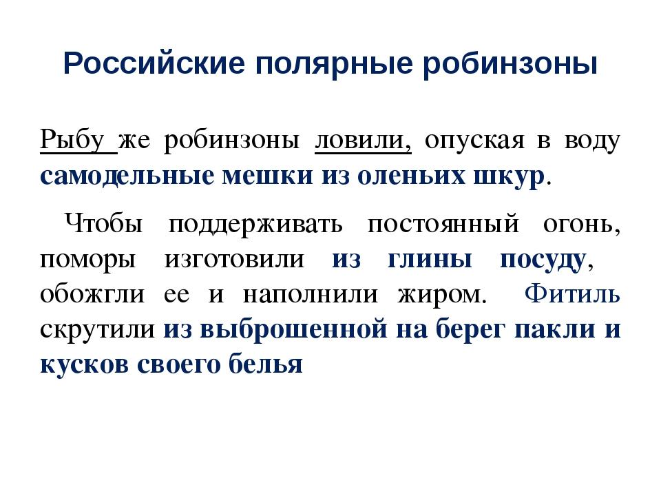 Российские полярные робинзоны Целых шесть лет и три месяца провели поморы на...