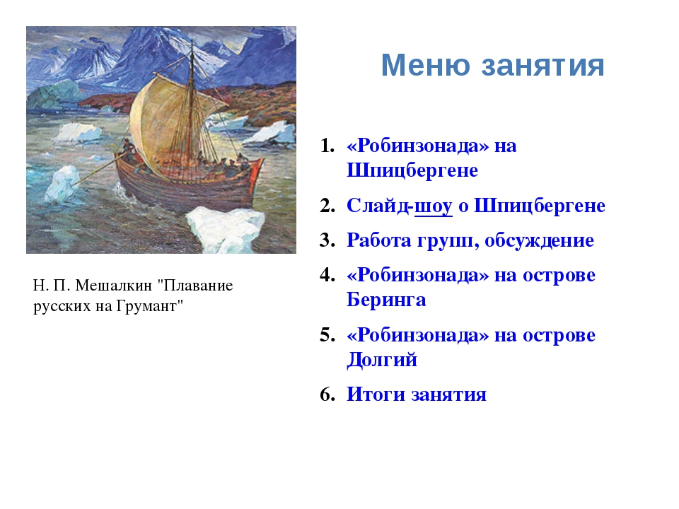 Российские полярные робинзоны В истории известна еще одна полярная робинзонад...