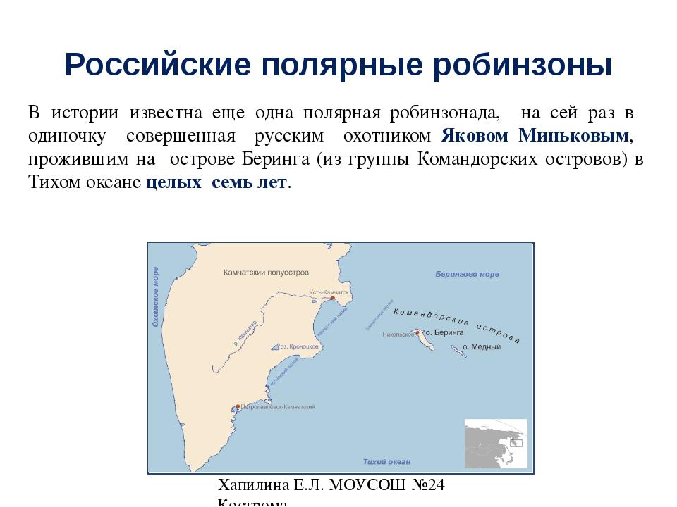 Российские полярные робинзоны Произошло это в 1805 г., когда штурман Потапов...