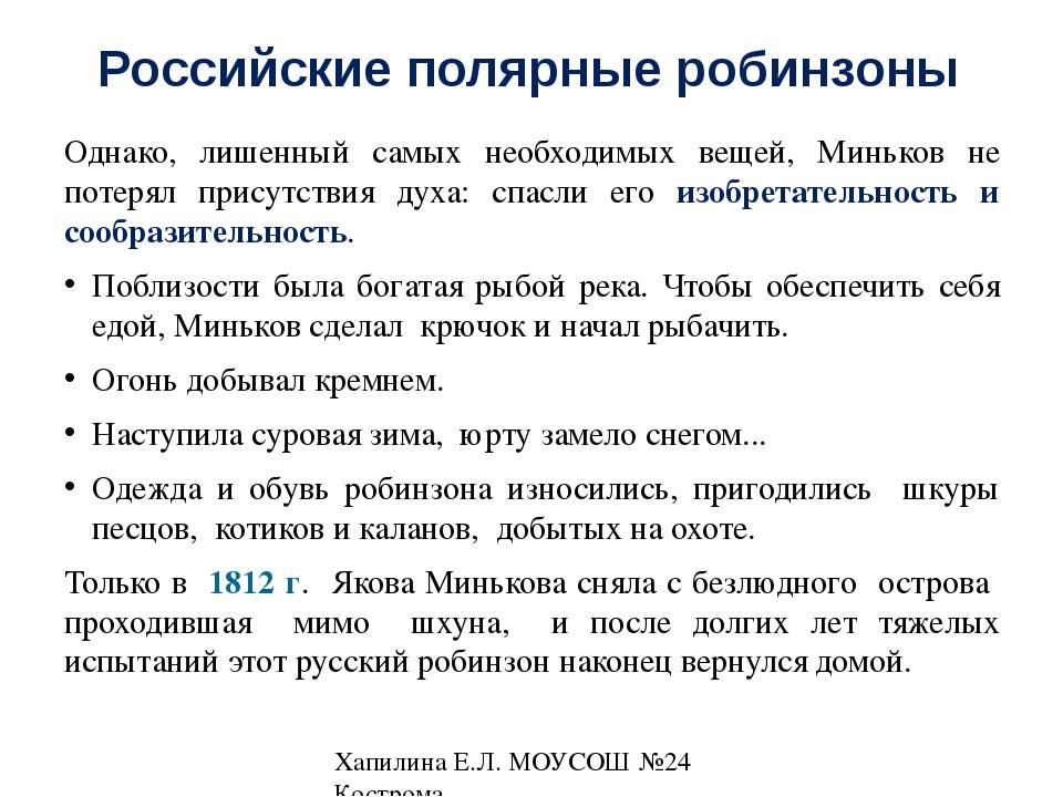 Российские полярные робинзоны Когда через 5 дней злоключений неуправляемую ло...