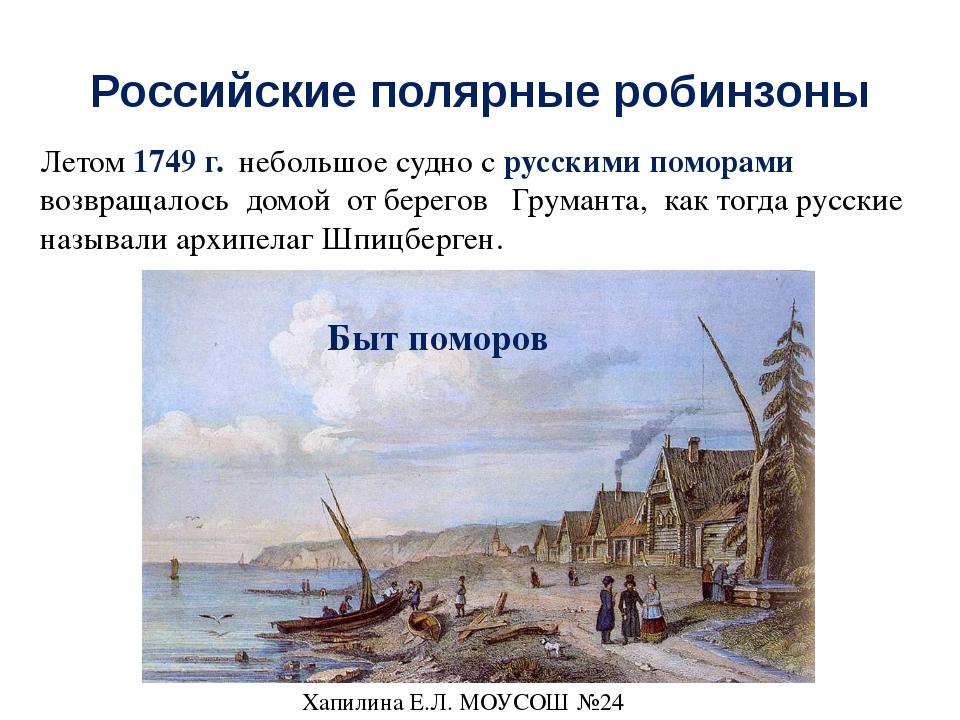 """Российские полярные робинзоны Кормчий вел судно """"на веру"""", только изредка све..."""