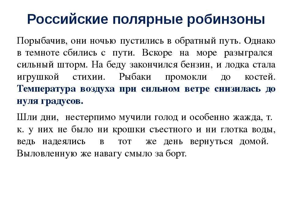 Российские полярные робинзоны Шло время, природа на острове напоминала о пред...