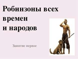 Объясните слово «РОБИНЗОН» 1 задание командам Хапилина Е.Л. МОУ СОШ № 24 Кост