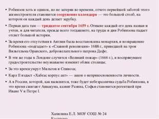Александр Селькирк Даниэль Дефо, как считается, написал свой роман под влияни