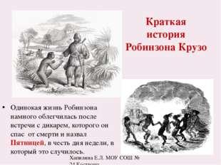 Александр Селькирк Александр Селькирк родился в 1676 году в местечке Ларго в