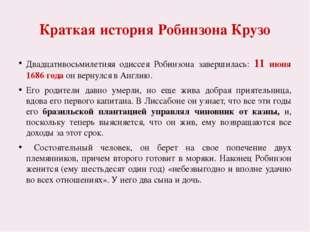 Александр Селькирк Восемнадцати лет он покинул дом и отправился в море навстр