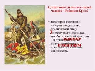 Александр Селькирк Видимо, опасный промысел он избрал не напрасно – домой Сел