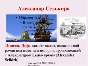 Александр Селькирк Цель похода флотилии Дампьера – нападение на испанские суд