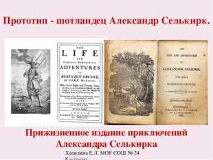 Александр Селькирк Во время плавания между капитаном галеры «Сэнк пор» Томасо
