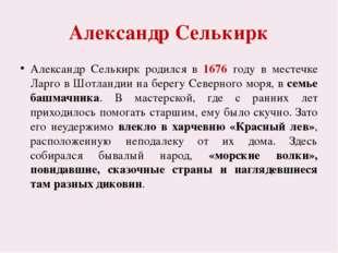 Александр Селькирк Селькирк предпочитал ввериться своей судьбе на одном из пу