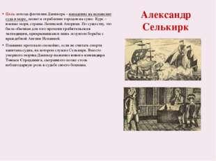 Александр Селькирк Как он сам потом рассказывал, восемнадцать месяцев потребо